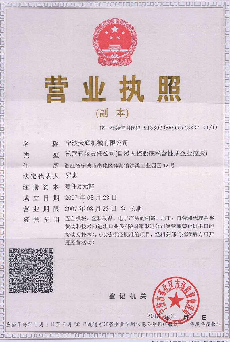 Tianhui machine company business licences